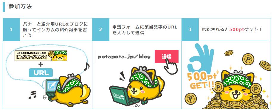 ポイントインカム「ブログ投稿キャンペーン」の参加方法・手順