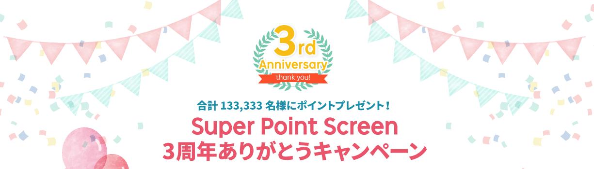 楽天スーパーポイント「3周年ありがとうキャンペーン」