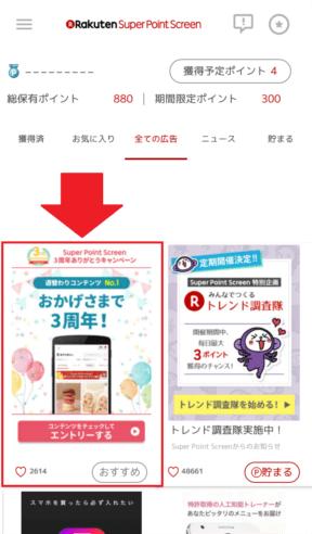 楽天スーパーポイント「3周年ありがとうキャンペーン」の週替りコンテンツ