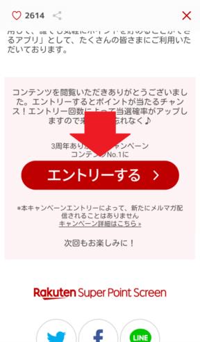 楽天スーパーポイント「3周年ありがとうキャンペーン」のエントリーボタン