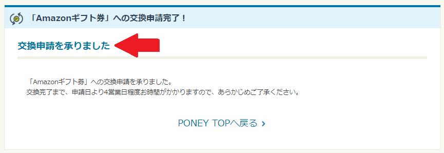 PONEY(ポニー)のポイント交換申請完了
