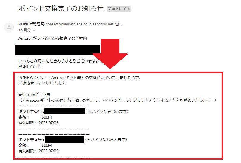 PONEY(ポニー)でAmazonギフト券1,000円分の交換が完了