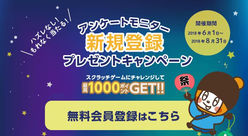 【マクロミル】新規登録で最大1,000円を貰えるキャンペーン