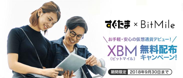 すぐたまで仮想通貨「ビットマイル(XBM)」無料配布キャンペーン実施中!