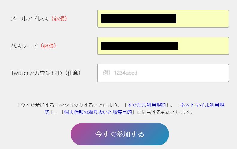 ビットマイル無料配布キャンペーンの登録フォーム