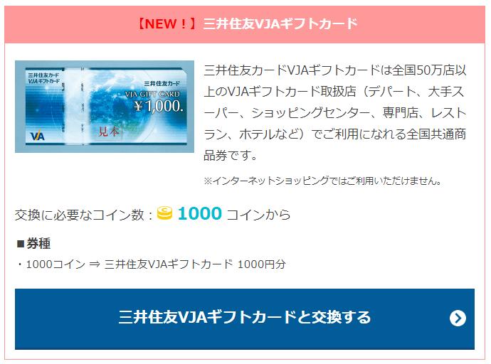 ジェフグルメカード1,000円分が当たるキャンペーン