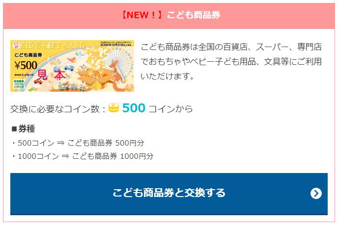 全国百貨店共通商品券1000円分が当たるキャンペーン