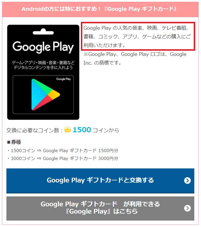 フジテレビ「たまる!」の交換先「Google Play ギフトカード」