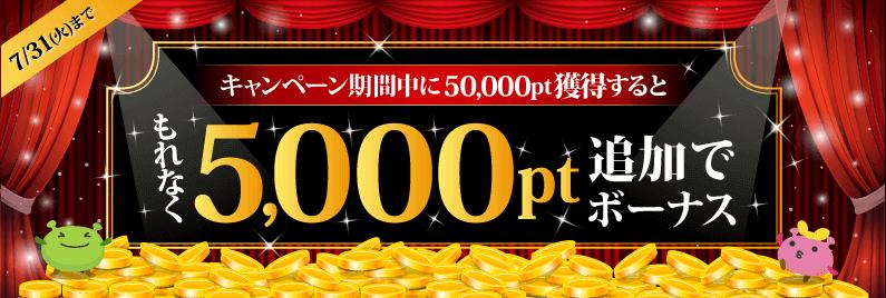 げん玉「夏のボーナス5,000ptキャンペーン!」