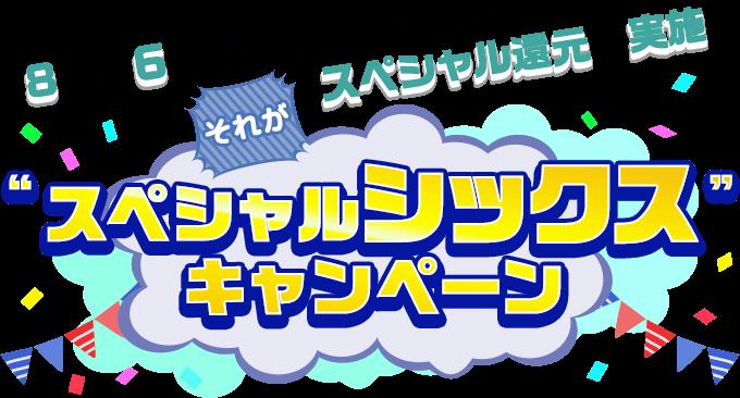 モッピーのPOINT WALLET VISA PREPAID「スペシャル シックスキャンペーン」