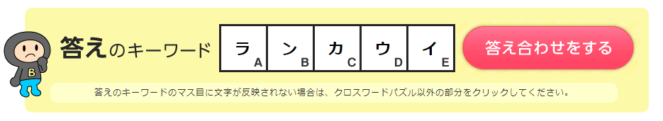 BIGLOBEビンゴ2018夏で2枚目のビンゴカードを入手する方法(クロスワード)