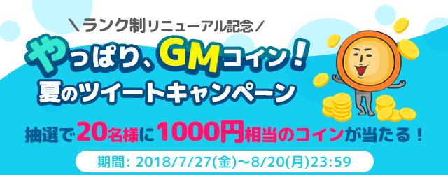 【GMコイン】公式Twitterフォロー&ツイートで1,000円が当たるキャンペーン実施中