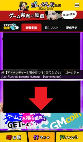 ゴー☆ジャス動画内のGMコインのバナー