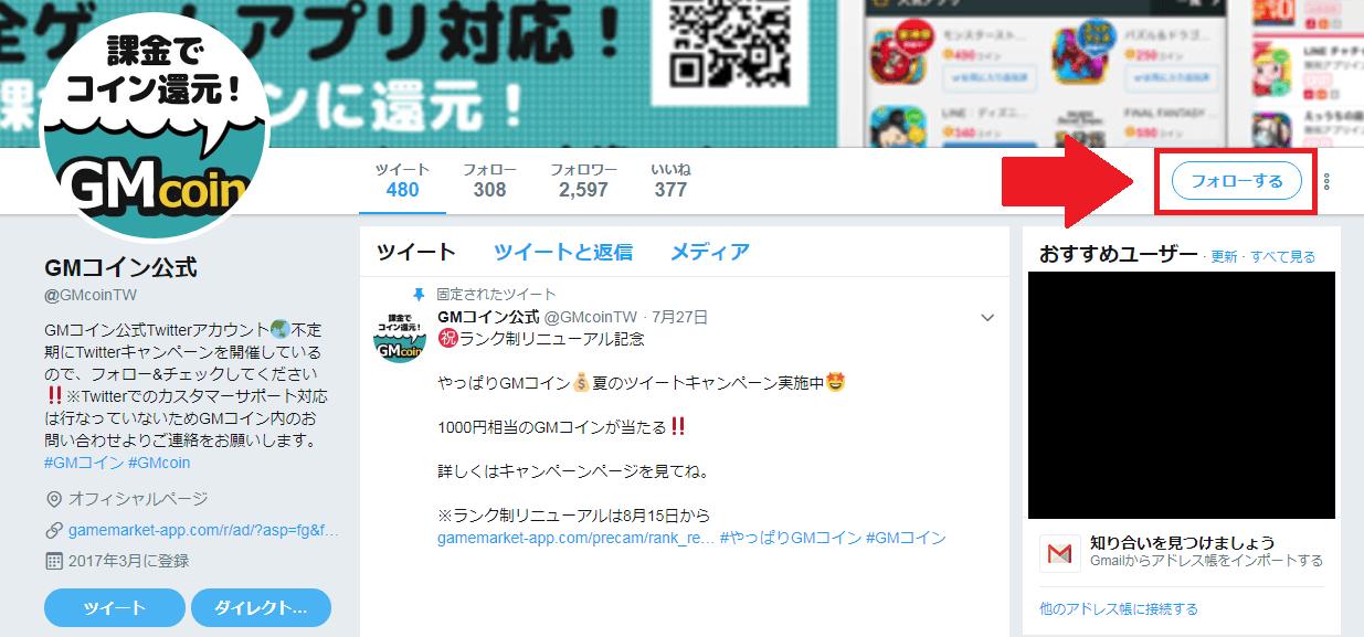GMコイン公式Twitterの「フォローする」ボタン