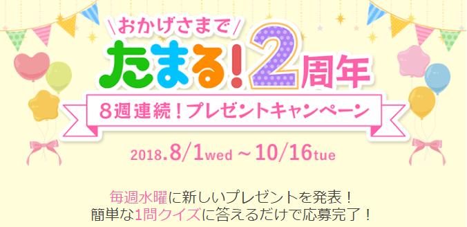 【たまる!2周年】8週連続!プレゼントキャンペーン