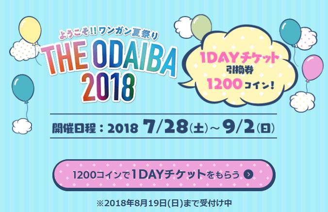 「ようこそ!!ワンガン夏祭り THE ODAIBA 2018」の1DAYチケット