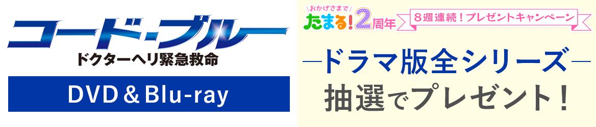 【たまる!2周年】8週連続!プレゼントキャンペーン第2弾