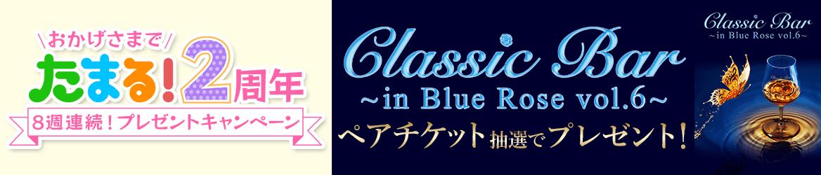 プレゼントキャンペーン第3弾のClassic Bar
