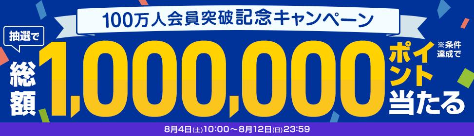 楽天「Rebates(リーベイツ)」100万人会員突破記念キャンペーン