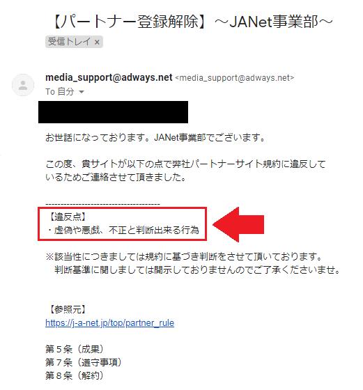 JANet(ジャネット)の「パートナー登録解除」の通知メール