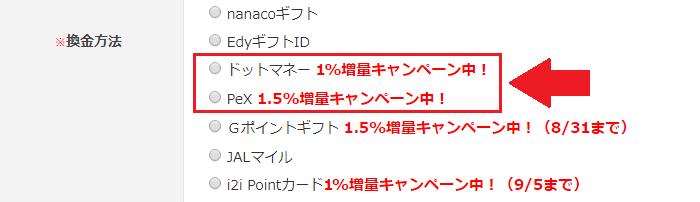 i2iポイントからポイント合算サイトに交換すると1.0~1.5%増量する
