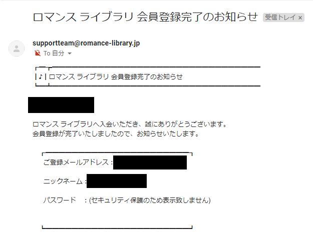 ハーレクイン「ロマンスライブラリ」の会員登録の方法・手順