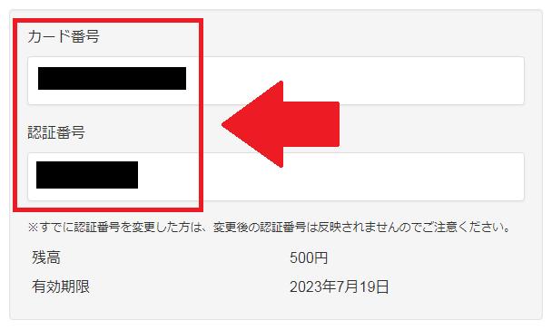 JCBプレモデジタルのカード番号と認証番号