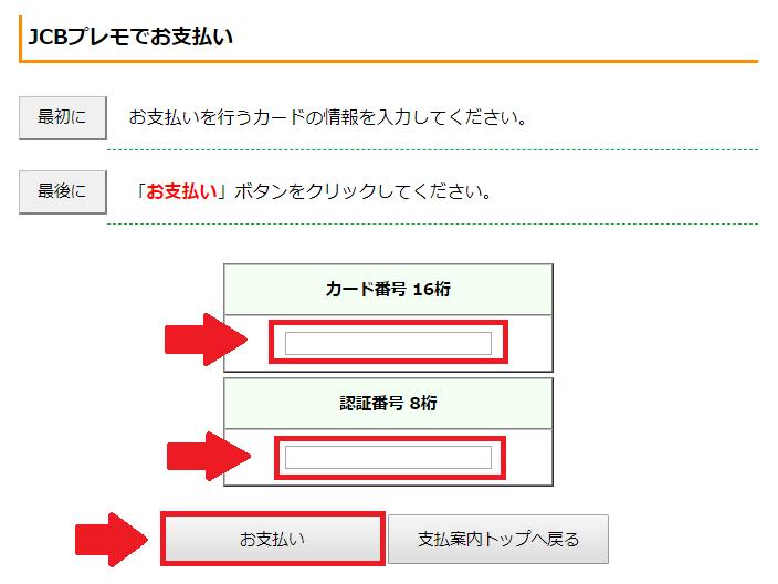 AmazonでJCBプレモデジタルで支払いする方法