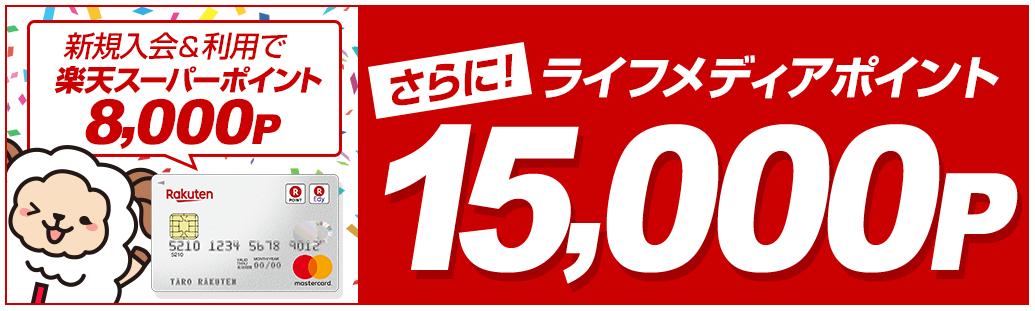 ライフメディア経由の楽天カード発行で計23,000円分のポイント還元