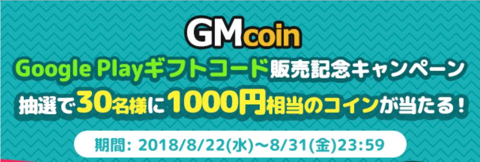 Google Playギフトコード販売記念キャンペーン