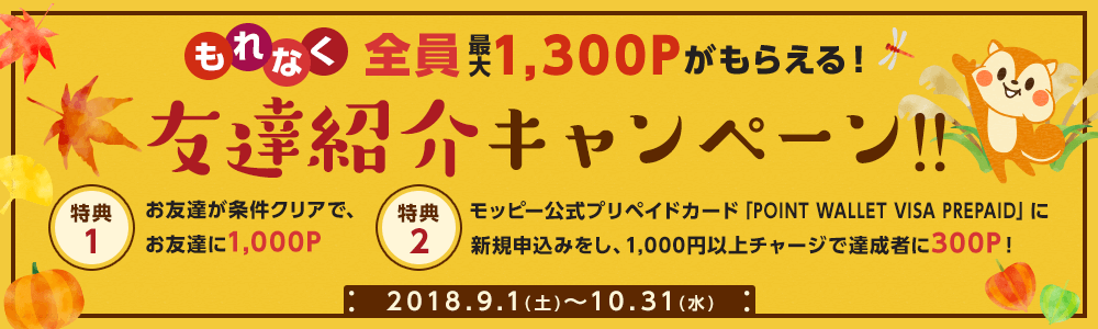 モッピー新規登録キャンペーン(2018年9~10月)