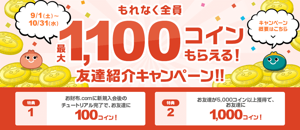 お財布.com新規登録キャンペーン(2018年9~10月)