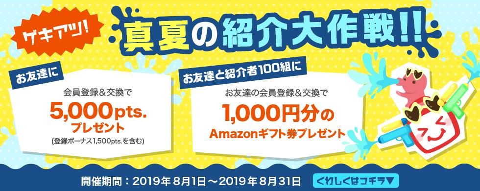 ECナビ新規登録で最大1,500円を貰えるキャンペーン(2019年8月)