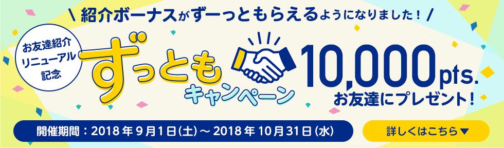 ECナビ「ずっともキャンペーン」(2018年9~10月)