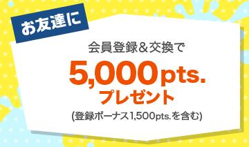ポイント交換で計700円の新規入会特典