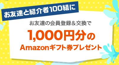 ECナビ新規入会でAmazonギフト券1,000円分が当たる(抽選で100名)