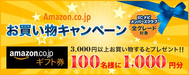 Amazonギフト券1,000円分が当たるECナビのAmazonお買い物キャンペーン