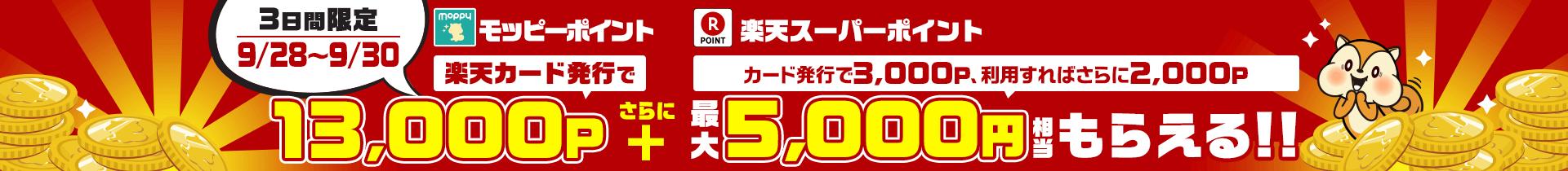 モッピー経由の楽天カード発行で計18,000円のポイント還元