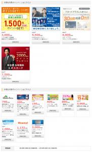 【すぐたま・ネットマイル】nanacoポイントへの交換で3%増量するキャンペーンの対象広告