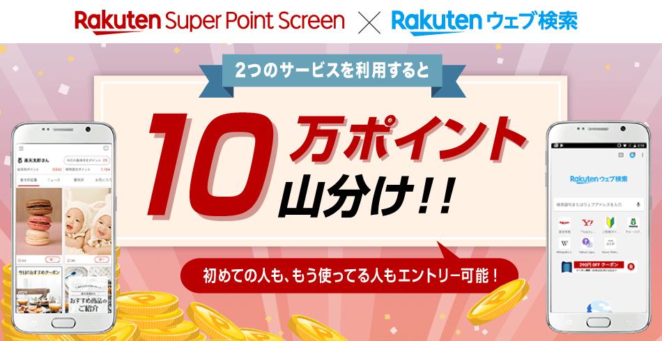 【楽天スーパーポイントスクリーン・楽天ウェブ検索】10万ポイント山分けキャンペーン