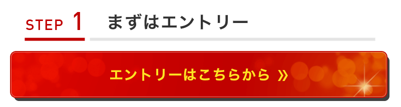 【楽天スーパーポイントスクリーン・楽天ウェブ検索】10万ポイント山分けキャンペーンのエントリーボタン