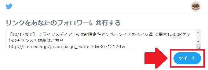ライフメディアの「#めると友達 Twitterキャンペーン」へ参加する方法・手順