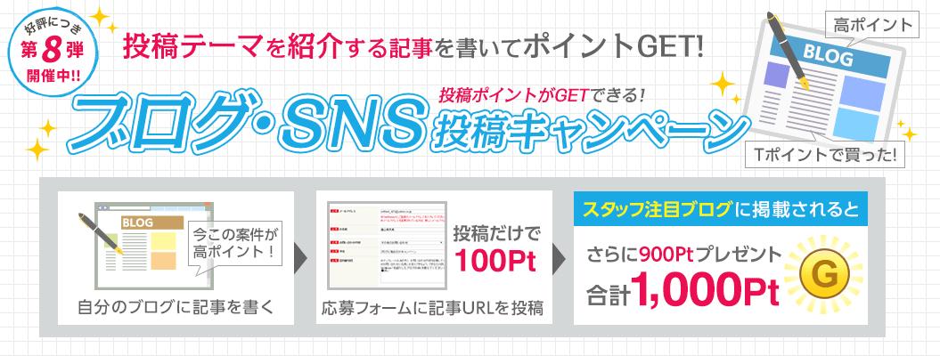 ゲットマネーのブログ・SNS投稿キャンペーン第8弾