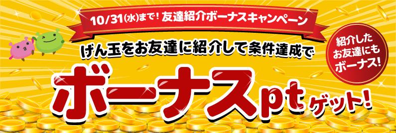 げん玉の友達紹介ボーナスキャンペーン