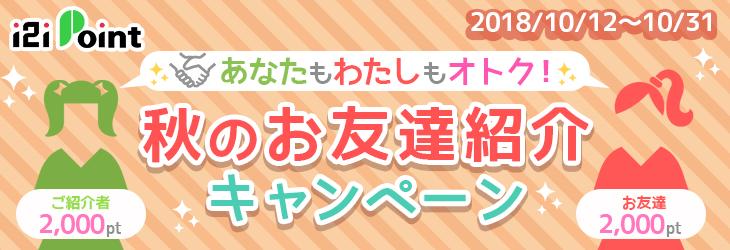 i2iポイントの「秋のお友達紹介キャンペーン」(2018年10月)