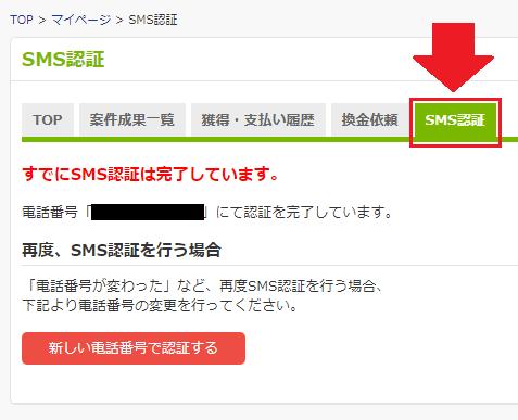 i2iポイントのSMS認証手続き