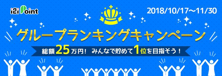 i2iポイントのグループランキングキャンペーン