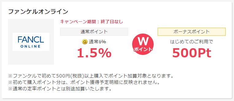 ゲットマネー「Wトク!ショップリスト」のファンケルオンライン