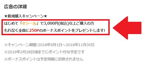 モッピーのセシールの広告の定額還元(初回利用限定)
