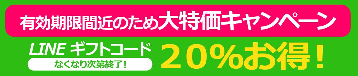 フジテレビ「たまる!」でLINEギフトコードが20%OFF